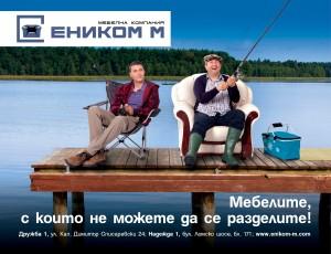 enikom-m_campaign-300x230