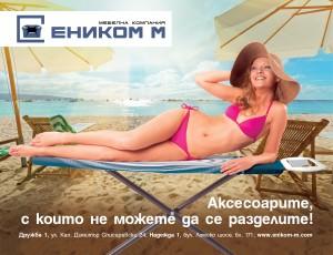 enikom-m_campaign2-300x230