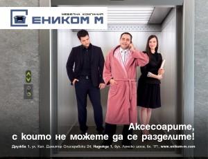 enikom-m_campaign3-300x230