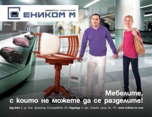 enikom-m_campaign4-300x230