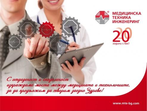 MTE_Bulmedica-494x372