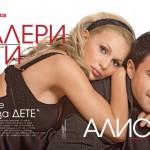 Алисия и Валери Божинов