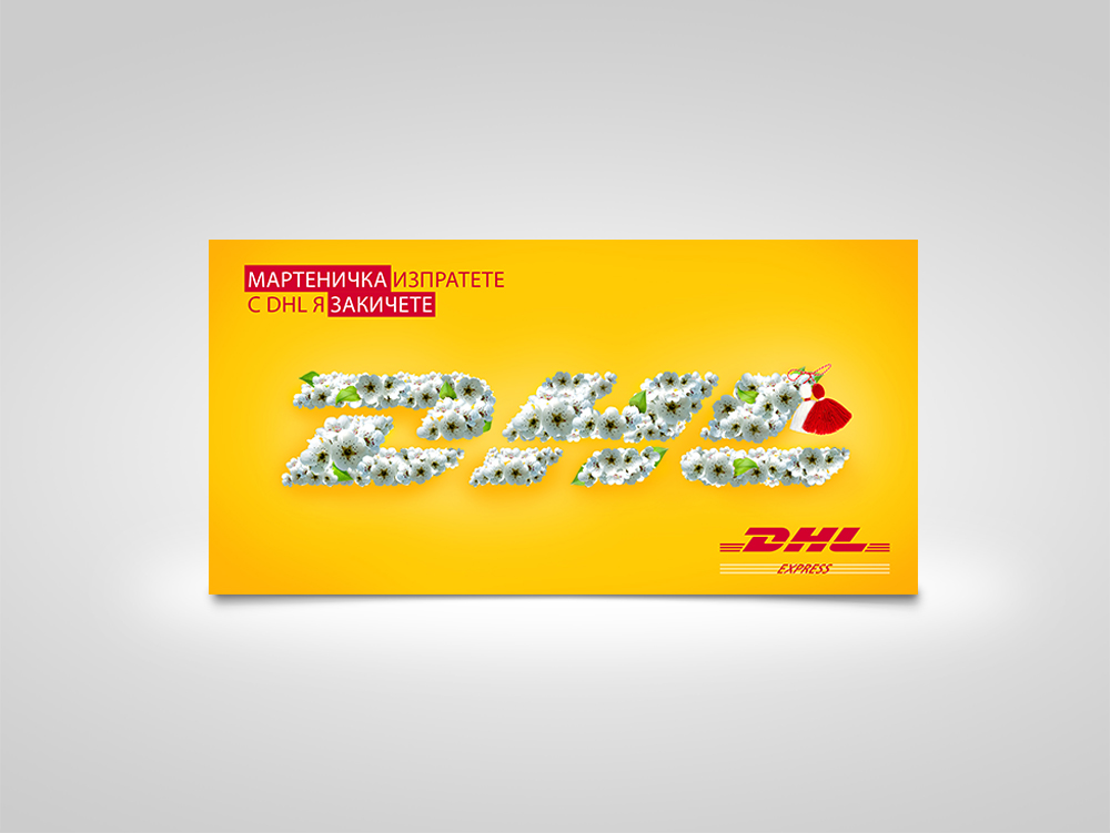 DHL 1st march card