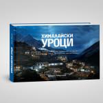 Eye-worx_designs_Himalaiski-uroci_book