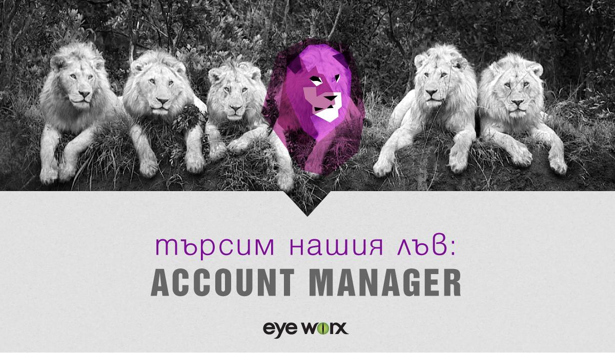 Eyeworx_job_banner_acccount-manager